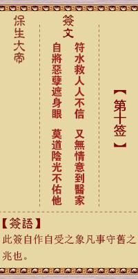 保生大帝灵签 第10签:符、【用小畜卦】