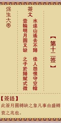 保生大帝灵签 第12签:水、【用泰卦】