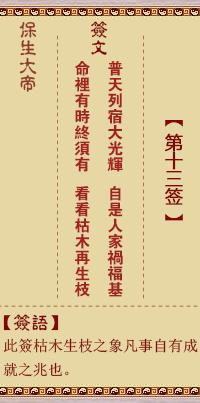 保生大帝灵签 第13签:普、【用否卦】