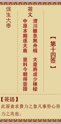 保生大帝灵签 第14签:济、【用同人卦】