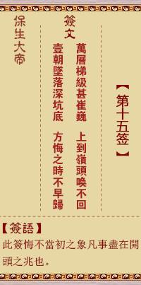 保生大帝灵签 第15签:万、【用大有卦】