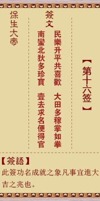 保生大帝灵签 第16签:民、【用谦卦】