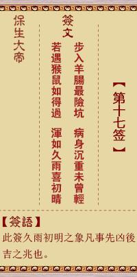 保生大帝灵签 第17签:步、【用豫卦】