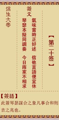 保生大帝灵签 第20签:气、【用临卦】