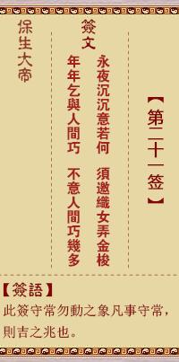 保生大帝灵签 第21签:永、【用观卦】