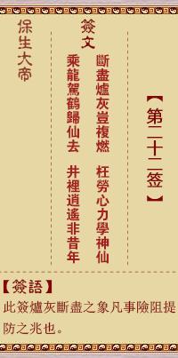 保生大帝灵签 第22签:断、【用噬嗑卦】