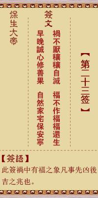保生大帝灵签 第23签:祸、【用贲卦】