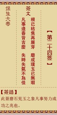 保生大帝灵签 第24签:根、【用剥卦】