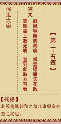 保生大帝灵签 第25签:威、【用复卦】