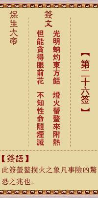 保生大帝灵签 第26签:光、【用无妄卦】