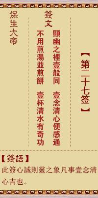 保生大帝灵签 第27签:显、【用大畜卦】
