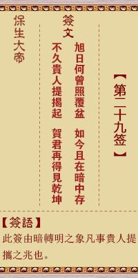 保生大帝灵签 第29签:旭、【用大过卦】