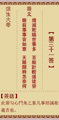 保生大帝灵签 第31签:增、【用离卦】