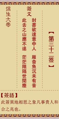 保生大帝灵签 第32签:封、【用咸卦】