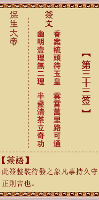 保生大帝灵签 第33签:香、【用恒卦】