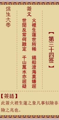 保生大帝灵签 第34签:火、【用遯卦】