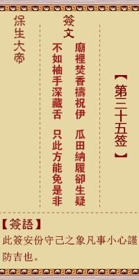 保生大帝灵签 第35签:庙、【用大壮卦】