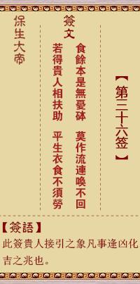保生大帝灵签 第36签:食、【用晋卦】