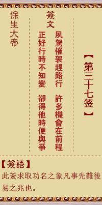 保生大帝灵签 第37签:夙、【用明夷卦】