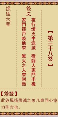 保生大帝灵签 第38签:夜、【用家人卦】