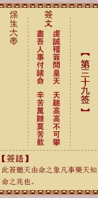 保生大帝灵签 第39签:虔、【用睽卦】