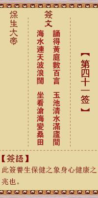 保生大帝灵签 第41签:诵、【用解卦】