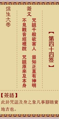 保生大帝灵签 第44签:咒、【用夬卦】