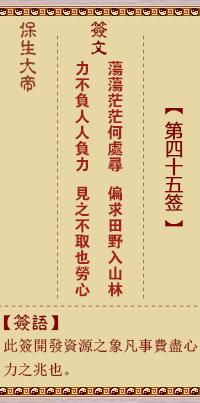 保生大帝灵签 第45签:荡、【用姤卦】