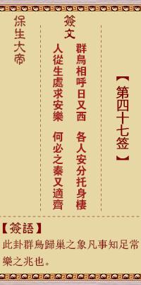 保生大帝灵签 第47签:群、【用升卦】