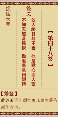 保生大帝灵签 第48签:凶、【用困卦】