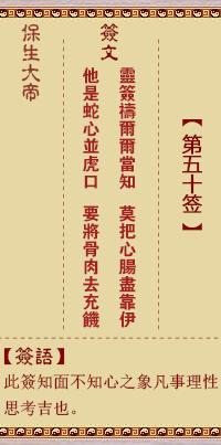 保生大帝灵签 第50签:灵、【用革卦】