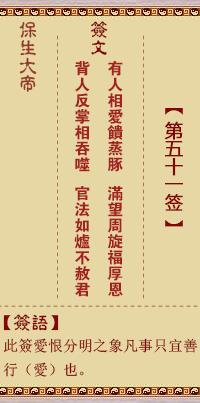 保生大帝灵签 第51签:有、【用鼎卦】