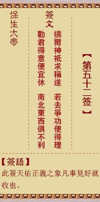 保生大帝灵签 第52签:祷、【用震卦】