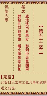 保生大帝灵签 第53签:咸、【用艮卦】