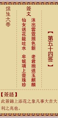 保生大帝灵签 第54签:沐、【用渐卦】