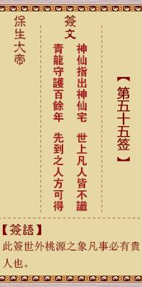 保生大帝灵签 第55签:神、【用归妹卦】