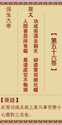 保生大帝灵签 第56签:功、【用丰卦】
