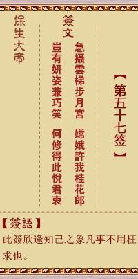 保生大帝灵签 第57签:急、【用旅卦】