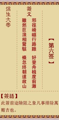 保生大帝灵签 第6签:邪、【用需卦】