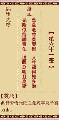 保生大帝灵签 第61签:急、【用节卦】