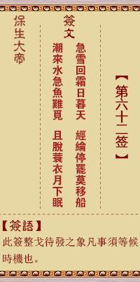 保生大帝灵签 第62签:急、【用中孚卦】