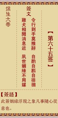 保生大帝灵签 第65签:令、【用未济卦】