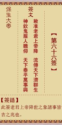 保生大帝灵签 第66签:敕、【用六卦】