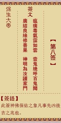 保生大帝灵签 第8签:瘟、【用师卦】
