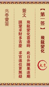 北帝灵签 第1签:飞龙变化 大吉