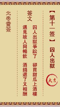北帝灵签 第11签:囚人出狱 大吉