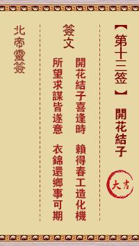 北帝灵签 第13签:开花结子 大吉
