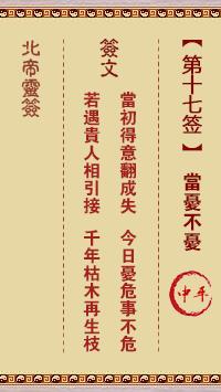 北帝灵签 第17签:当忧不忧 中平
