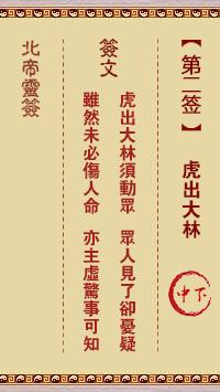 北帝灵签 第2签:虎出大林 中下