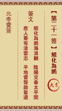 北帝灵签 第21签:鲲化为鹏 大吉